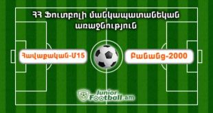 havaqakanm15 banants2000 banants04 juniorfootball.am junior football