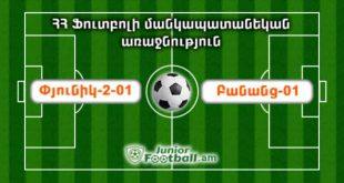 pyunik201 banants01 juniorfootball.am junior football