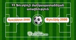 alashkert2000 pyunik2000 juniorfootball.am junior football