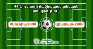 pyunik2000 ararat2000 juniorfootball.am junior football