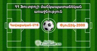 havaqakanm16 pyunik2000 juniorfootball.am junior football