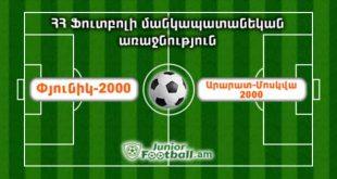 pyunik2000 araratmoscow2000 juniorfootball.am junior football