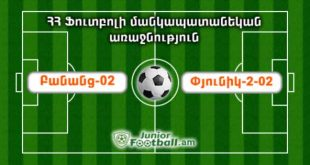 banants02 pyunik202 juniorfootball.am junior football
