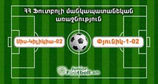 siskilikia02 pyunik102 juniorfootball.am junior football