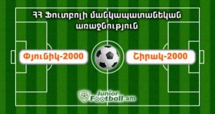 pyunik2000 shirak2000 juniorfootball.am junior football