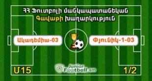 www.juniorfootball.am juniorfootball.am juniorfootball junior football