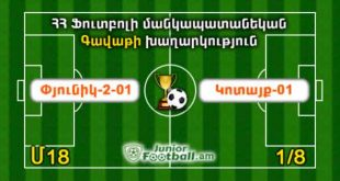 u18 m18 cup pyunik201 kotayk01 juniorfootball.am junior football