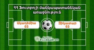 academy03 zikatar03 juniorfootball.am junior football