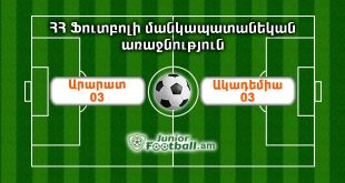 ararat03 academy03 juniorfootball.am junior football