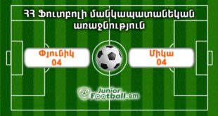 pyunik04 mika04 juniorfootball.am junior football
