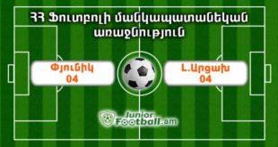 pyunik04 lartsakh04 juniorfootball.am junior football