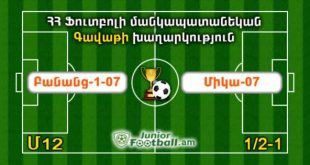 banants107 mika07 juniorfootball.am junior football