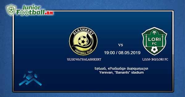 armenia 2019 cup final juniorfootball.am junior football