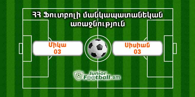mika03 sisian03 juniorfootball.am junior football