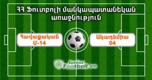 havaqakanm14 academy04 juniorfootball.am junior football