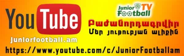 youtube subscribe logo juniorfootball.am junior football