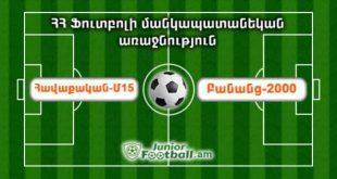 havaqakanm15 banants2000 banants04 juniorfootball.am junior football