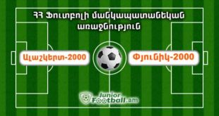 alashkert2000 pyunik2000 juniorfootball.am junior football