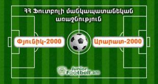 pyunik2000 ararat2000 juniorfootball.am junior football