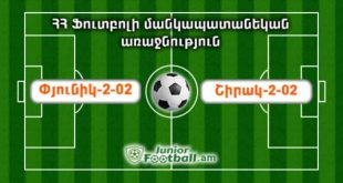 pyunik202 shirak202 juniorfootball.am junior football