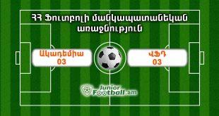academy03 vfd03 juniorfootball.am junior football