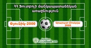 pyunik2000 araratmoscow2000 juniorfootball.am junior football
