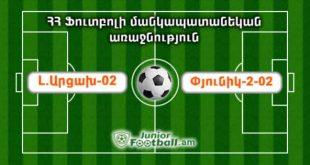 artsakh02 pyunik202 juniorfootball.am junior football