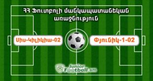 siskilikia02 pyunik102 juniorfootball.am junior football
