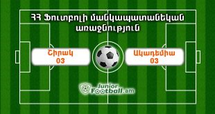 shirak03 academy03 juniorfootball.am junior football