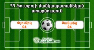 pyunik04 banants04 juniorfootball.am junior football