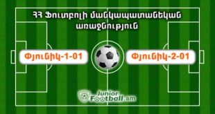 pyunik101 pyunik201 juniorfootball.am junior football