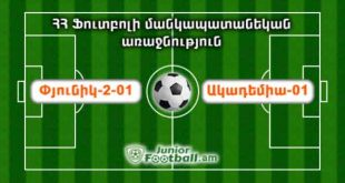 pyunik201 academy01 juniorfootball.am junior football