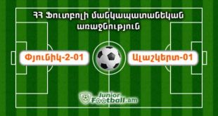 pyunik201 alashkert01 juniorfootball.am junior football