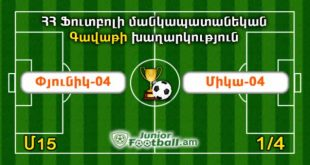 pyunik04 mika04 gavat www.juniorfootball.am juniorfootball.am juniorfootball junior football