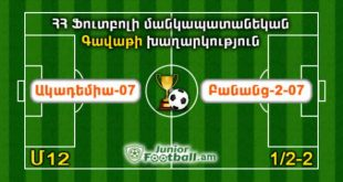 academy07 banants207 juniorfootball.am junior football