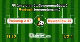 banants207 academy07 juniorfootball.am junior football