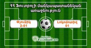 pyunik201 lokomotiv01 juniorfootball.am junior football