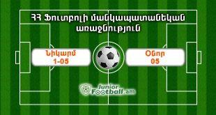 nikarm105 onor05 juniorfootball.am junior football