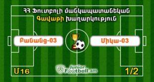 banants03 mika03 cup juniorfootball.am junior football