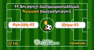 pyunik03 mika03 cup juniorfootball.am junior football