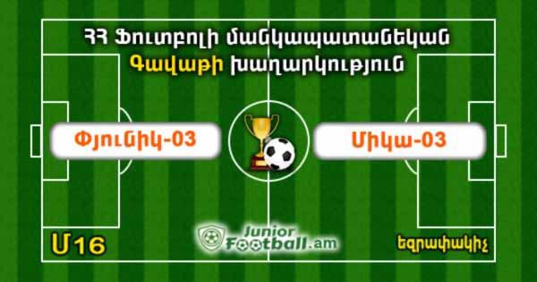 pyunik03 mika03 cup juniorfootball.am junior football