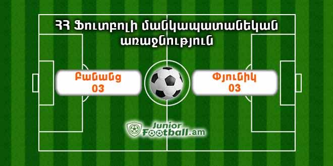 banants03 pyunik03 juniorfootball.am junior football